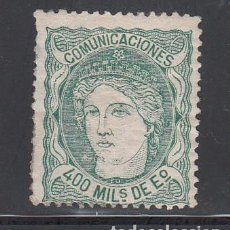 Sellos: ESPAÑA, 1870 EDIFIL Nº 110 /*/, 400 M. VERDE. EFIGIE ALEGORÍA DE ESPAÑA.. Lote 218625310