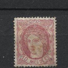 Selos: ESPAÑA 1870 EDIFIL 105 * MH - 2/60. Lote 226642870