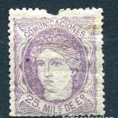 Timbres: EDIFIL 106. 25 MIL ALEGORÍA DE ESPAÑA, AÑO 1870. VER DESCRIPCIÓN. Lote 232620855