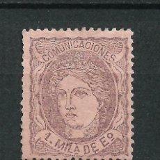 Selos: ESPAÑA 1870 EDIFIL 102 (*) - 7/6. Lote 233824055