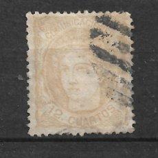 Selos: ESPAÑA 1870 EDIFIL 113 USADO - 7/9. Lote 235315870