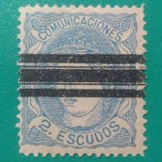 Sellos: ESPAÑA. 1870. EDIFIL 112. BARRADO.. Lote 242416420