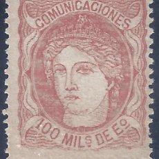 Selos: EDIFIL 108 EFIGIE ALEGÓRICA DE ESPAÑA 1870. USADO CON PRESENCIA DE NUEVO. VALOR CATÁLOGO: 10,25 €.. Lote 258205470