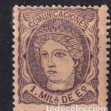 Sellos: SELLOS ESPAÑA 1870 EDIFIL 102 EN NUEVO VALOR DE CATALOGO 11.5 €. Lote 260594355