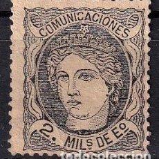 Sellos: SELLOS ESPAÑA 1870 EDIFIL 103 EN NUEVO VALOR DE CATALOGO 14.5 €. Lote 260594425