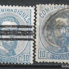 Sellos: ESPAÑA 1872 EDIFIL 121 BARRADO + USADO TIPO II Y I - 19/22. Lote 261928090