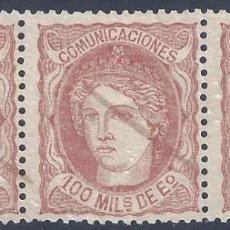 Sellos: EDIFIL 108 EFIGIE ALEGÓRICA DE ESPAÑA 1870 (VARIEDAD...DENTADO). VALOR CATÁLOGO: 30 €.. Lote 263717735