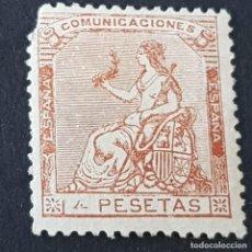 Sellos: ESPAÑA, 1873, ALEGORÍA DE LA REPÚBLICA, EDIFIL 139, NUEVO SIN GOMA, FALTAN DOS DIENTES, ( LOTE AR ). Lote 267091259