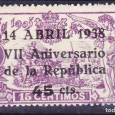 Sellos: E62A EDIFIL Nº 755 * SELLO NUEVOS CON GOMA Y LIGERA SEÑAL DE FIJASELLOS.. Lote 269385563