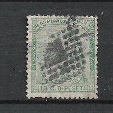 Sellos: ESPAÑA 1873 EDIFIL 133 USADO - 5/14. Lote 274668583