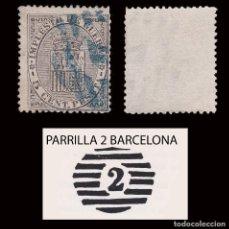 Sellos: I REPÚBLICA 1874.ESCUDO DE ESPAÑA.5C.PARRILLA 2 AZUL.EDIFIL 141. Lote 278960978