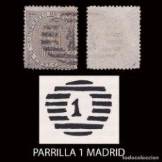 Sellos: I REPÚBLICA 1874. ESCUDO DE ESPAÑA.5C.PARRILLA1.EDIFIL 141. Lote 278962463