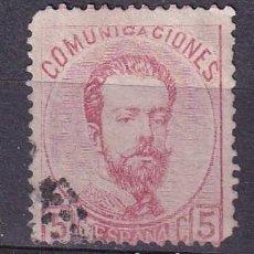 Sellos: SELLOS ESPAÑA AÑO 1872 OFERTA EDIFIL 118 EN USADO VALOR DE CATALOGO 11 €. Lote 280156673