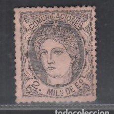 Francobolli: ESPAÑA, 1870 EDIFIL Nº 103 /*/. Lote 283369248