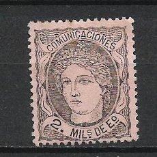Sellos: ESPAÑA 1870 EDIFIL 103 (*)- 20/3. Lote 288988103