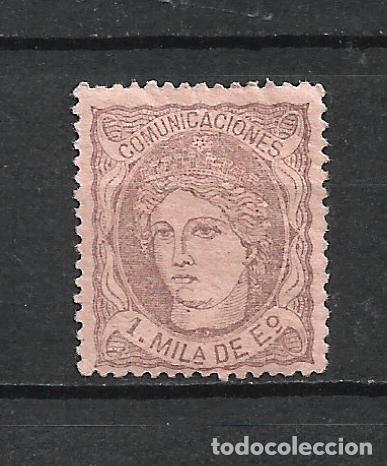 ESPAÑA 1870 EDIFIL 102 * MH - 20/3 (Sellos - España - Amadeo I y Primera República (1.870 a 1.874) - Usados)