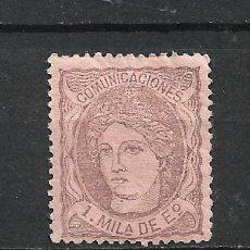 Sellos: ESPAÑA 1870 EDIFIL 102 * MH - 20/3. Lote 288988213