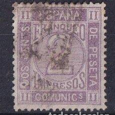 Sellos: SELLOS ESPAÑA AÑO 1872 OFERTA EDIFIL 116 EN NUEVO VALOR DE CATALOGO 23 €. Lote 290502658