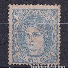 Selos: SELLOS ESPAÑA AÑO 1870 OFERTA EDIFIL 107 EN NUEVO VALOR DE CATALOGO 19 €. Lote 290503113