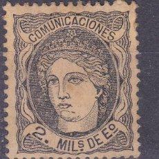 Sellos: MM6- CLÁSICOS GOBIERNO PROVISIONAL EDIFIL 103. NUEVO (*)VARIEDAD PAPEL CARTULINA AMARILLO . CENTRADO. Lote 295287948