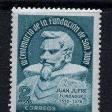 Sellos: ARGENTINA 659** - AÑO 1962 - 4º CENTENARIO DE LA CIUDAD DE SAN JUAN. Lote 95507015
