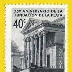 Sellos: ARGENTINA. 1958. FUNDACION DE LA PLATA. Lote 222133766