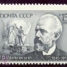 Sellos: RUSIA 1990 - 150º ANIVERSARIO DEL NACIMIENTO DE TCHAIKOVSKI - YVERT 5741. Lote 13992833