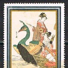 Timbres: HUNGRIA Nº 2698, PINTURA JAPONESA, GEISHAS EN BARCO, PINTURA DE YEISHI, USADO. Lote 129009415