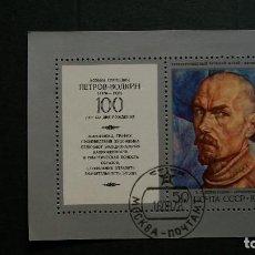 Sellos: RUSIA-1978-Y&T BL.129/º/-ARTE-PINTURA-KOZMA PETROV-VODKIN. Lote 151612798