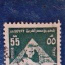 Sellos: EGIPTO 1974. YVERT 943. LA ESFINGE Y LA PIRÁMIDE DE KEFRÉN. SERIE COMPLETA. USADO. Lote 168124008