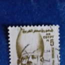 Sellos: EGIPTO 1976. YVERT 999. ESCULTURA DE RAMSES II. USADO.. Lote 168146396
