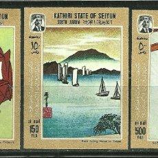 Sellos: KATHIRI 1967 IVERT 124 Y AEREO 6 *** PINTURA JAPONESA - ARTE - NO DENTADO. Lote 173801933