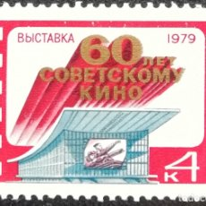 Sellos: 1979. ARTE. URSS. 4611. 60 ANIVERSARIO DEL CINE SOVIÉTICO. SERIE COMPLETA. NUEVO.. Lote 175350349