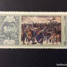 Francobolli: RUSIA Nº YVERT 4200*** AÑO 1975. PINTURA DE KORDOVSKY. LA REVOLUCION DE LOS DECABRISTAS. Lote 177433075