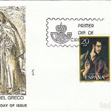 Sellos: EDIFIL 2666/7, HOMENAJE A EL GRECO, PRIMER DIA DE 7-7-1982 SOBRE DE ALFIL. Lote 206893971
