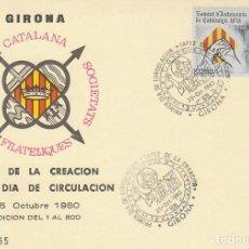 Sellos: AÑO 1980, GERONA, TAPIZ DE LA CREACION, CATEDRAL DE GIRONA, FCSF. Lote 206895140