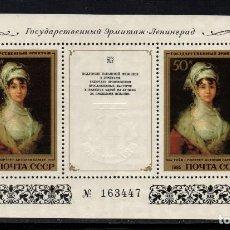 Sellos: RUSIA HB 178** - AÑO 1984 - PINTURA ESPAÑOLA - OBRA DE GOYA - MUSEO DEL ERMITAGE. Lote 211675184