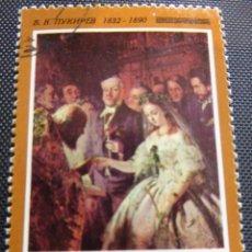 """Sellos: SELLO """"EL MATRIMONIO DESIGUAL"""" """"THE UNEQUAL MARRIAGE"""", VASILI PUKIREV. 1962 RUSIA URSS CCCP. Lote 221703160"""
