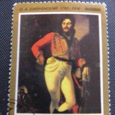 """Sellos: SELLO """"RETRATO YEVGRAF DAVYDOV"""". OREST KIPRENSKI. MUSEO ESTATAL RUSO. 1982 RUSIA URSS CCCP. Lote 221705828"""