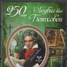Sellos: 🚩 DONETSK 2020 LUDWIG VAN BEETHOVEN. 250 YEARS MNH - COMPOSERS. Lote 242068440