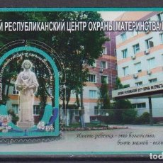 Sellos: 🚩 DONETSK 2019 DONETSK REPUBLICAN CENTER FOR THE PROTECTION OF MOTHERS AND CHILDREN MNH -. Lote 242068600