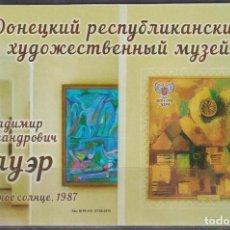 Sellos: 🚩 DONETSK 2019 DONETSK REPUBLICAN ART MUSEUM MNH - PAINTINGS. Lote 242068635