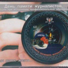 Sellos: 🚩 DONETSK 2018 DAY OF REMEMBRANCE FOR JOURNALISTS WHO DIED IN THE PERFORMANCE OF PROFESSIONA. Lote 242068670