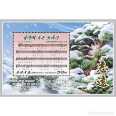 """Sellos: 🚩 KOREA 2017 SONG """"GREEN PINE ON THE NAM HILL"""" - WITHOUT PERFORATION MNH - MUSIC, NOTES, I. Lote 243281540"""