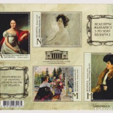 Sellos: ⚡ DISCOUNT BELARUS 2020 PAINTING MASTERPIECES FROM MUSEUMS OF BELARUS MNH - PAINTINGS, PAINT. Lote 253857270