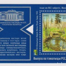Sellos: ⚡ DISCOUNT BELARUS 2019 ISSUE ON THE RCC TOPIC. MUSEUMS MNH - MUSEUMS. Lote 253857330