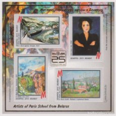 Sellos: ⚡ DISCOUNT BELARUS 2015 ARTISTS OF THE PARIS SCHOOL FROM BELARUS MNH - ARTISTS. Lote 253857625