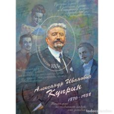 Sellos: ⚡ DISCOUNT RUSSIA 2020 150TH ANNIVERSARY OF THE BIRTH OF A.I. KUPRIN MNH - WRITERS. Lote 268835639