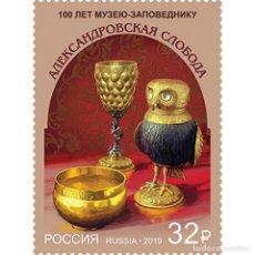 Sellos: ⚡ DISCOUNT RUSSIA 2019 100TH ANNIVERSARY OF THE ALEKSANDROVSKAYA SLOBODA MUSEUM-RESERVE MNH. Lote 276608473