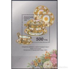 Sellos: ⚡ DISCOUNT RUSSIA 1994 THE 250TH ANNIVERSARY OF IMPERIAL PORCELAIN FACTORY MNH - ART. Lote 289987853